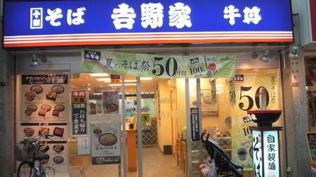 yoshinoya-soba-tenpo.jpg